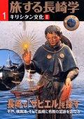 旅する長崎学 キリシタン文化編1 長崎でザビエルを探す