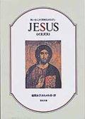 JESUS イエズス 救い主に注ぐ単純なまなざし