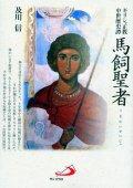 馬飼聖者 ギリシャ正教中世歴史譚