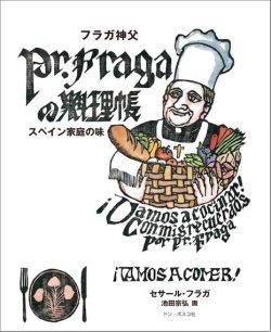 画像1: フラガ神父の料理帳 スペイン家庭の味