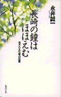 長崎の鐘はほほえむ 残された兄妹の記録