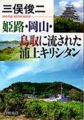 姫路・岡山・鳥取に流された浦上キリシタン