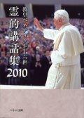 霊的講話集2010