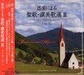 器楽による聖歌・讃美歌選 II [CD]