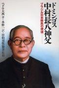 ドミンゴス 中村長八神父 ブラジル日本移民の使徒
