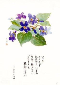 画像1: 花と祈りポストカード すみれ (5枚組)