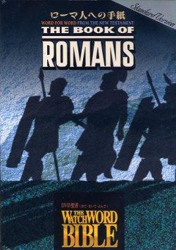 画像1: 聖書 ローマ人への手紙 スタンダード版 [DVD]