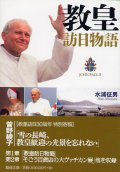 教皇訪日物語