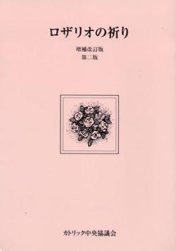画像1: ロザリオの祈り 増補改訂版第二版