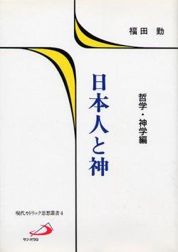画像1: 日本人と神(哲学・神学編)