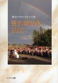 教皇ベネディクト十六世 霊的講話集2006 (ペトロ文庫)