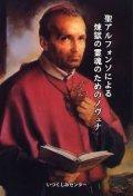 聖アルフォンソによる煉獄の霊魂のためのノヴェナ