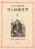 東方キリスト教霊性の精華 フィロカリア 第五巻