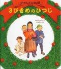 3びきめのひつじ クリスマス伝説 ※お取り寄せ品