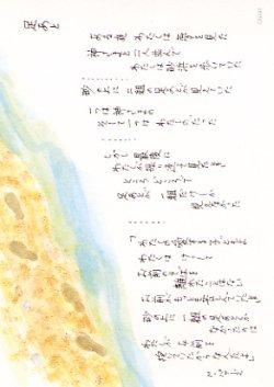 画像1: 花と祈りポストカード 足あと(5枚組)