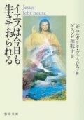 イエスは今日も生きておられる (聖母文庫)