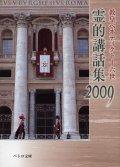 教皇ベネディクト十六世 霊的講話集2009