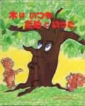 木はいつもだめといった