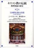 キリスト教の伝統 教理発展の歴史 第1巻