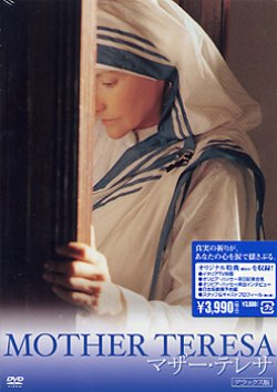 画像1: マザー・テレサ デラックス版 [DVD]
