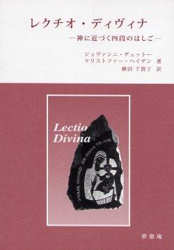 画像1: レクチオ・ディヴィナ 神に近づく四段のはしご