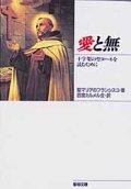 愛と無 十字架の聖ヨハネを読むために