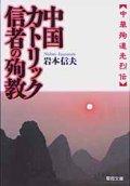 中国カトリック信者の殉教 中華殉道先烈伝