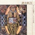 すくいの道を〜讃美歌21シリーズ [CD]