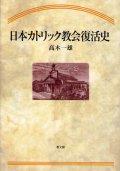 日本カトリック教会復活史