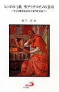 ヒッポの司教 聖アウグスチノの会則