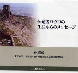 画像1: 伝道者パウロの生涯からのメッセージ 朴憲郁 [CD]