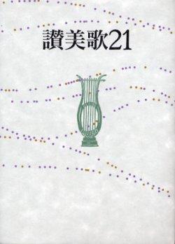 画像1: 讃美歌21(B6判)