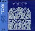 歌唱ミサ ともに祈りともに歌う感謝の祭儀 [CD]