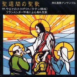 画像1: 聖週間の聖歌 付.やまとのささげうた  [CD]