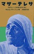 マザーテレサ すばらしいことを神さまのために