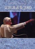 教皇ベネディクト十六世 霊的講話集2005 (ペトロ文庫)