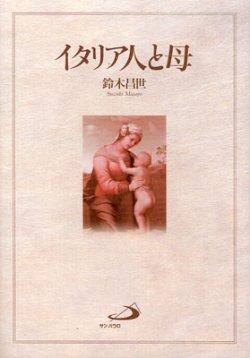 画像1: イタリア人と母 母性愛・教育者・聖母マリア