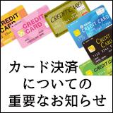 クレジットカード決済の方法の変更に関するお知らせ