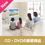 CD・DVDの新着商品