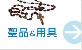 聖品・用具の新着商品