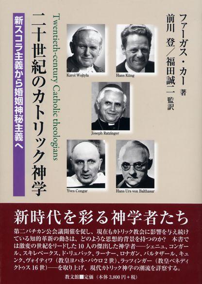二十世紀のカトリック神学 新ス...
