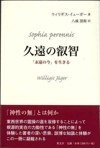 久遠の叡智 「永遠の今」を生きる - パウルスショップ